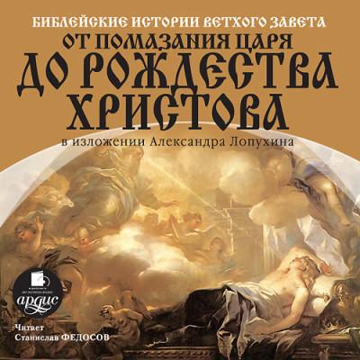 Аудиокнига Библейские истории Нового Завета: Апостольский век