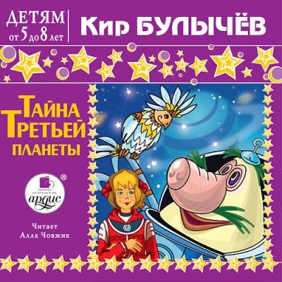 Аудиокнига Детям от 5 до 8 лет. Булычев К. Тайна третьей планеты