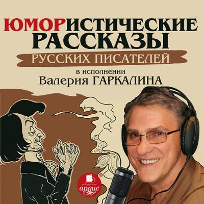 Аудиокнига Юмористические рассказы русских писателей в исполнении Валерия Гаркалина