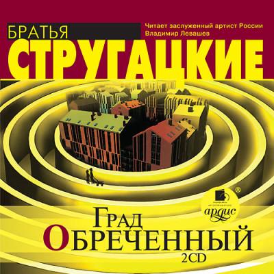 Аудиокнига Град обреченный. На 2-х CD. Диск 2