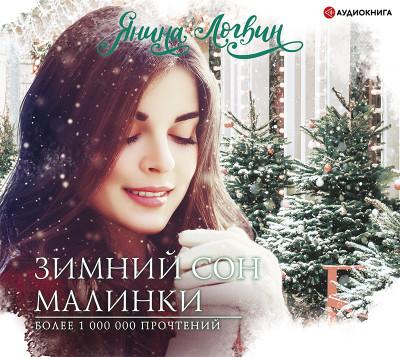 Аудиокнига Зимний сон малинки