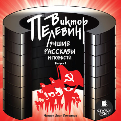 Аудиокнига Лучшие рассказы и повести. Выпуск 1