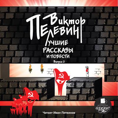 Аудиокнига Лучшие рассказы и повести. Выпуск 2