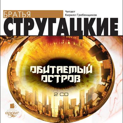 Аудиокнига Обитаемый остров. На 2-х CD. Диск 2