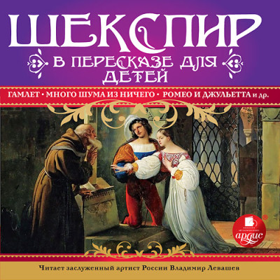 Аудиокнига Шекспир в пересказе для детей