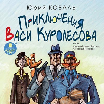 Аудиокнига Приключения Васи Куролесова