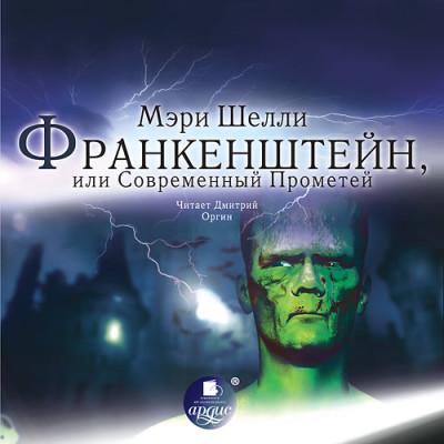 Аудиокнига Франкенштейн, или Современный Прометей