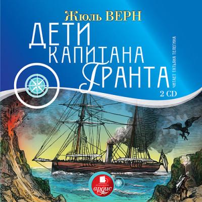 Аудиокнига Дети капитана Гранта. На 2-х CD. Диск 2