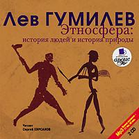 Аудиокнига Этносфера. История людей и история природы. На 2х CD. Диск 2