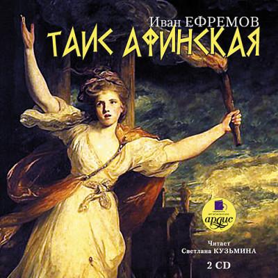Аудиокнига Таис Афинская. На 2х CD. Диск 1, 2