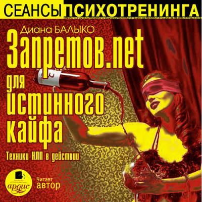 Аудиокнига Запретов.net для истинного кайфа. Техники НЛП в действии