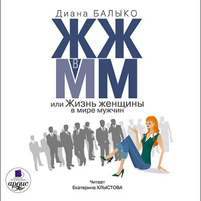 Аудиокнига ЖЖ в ММ, или Жизнь женщины в мире мужчин
