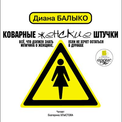 Аудиокнига Коварные женские штучки: Всё, что должен знать мужчина о женщине, если не хочет остаться в дураках