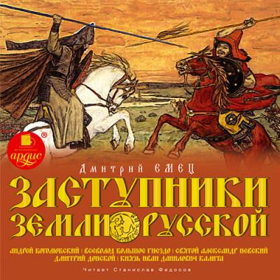 Аудиокнига Заступники земли Русской. 2