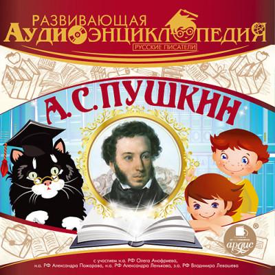 Аудиокнига Развивающая аудиоэнциклопедия. Русские писатели: А. С. Пушкин