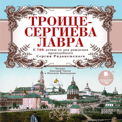Аудиокнига Троице-Сергиева Лавра