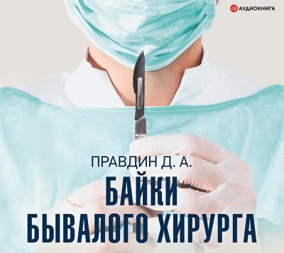 Аудиокнига Байки бывалого хирурга