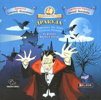 Аудиокнига Дракула