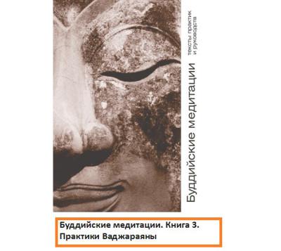 Аудиокнига Буддийские медитации: тексты практик и руководств. Практики Ваджараяны. Часть 3