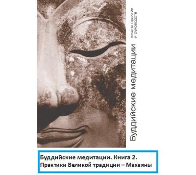 Аудиокнига Буддийские медитации: тексты практик и руководств. Практики Великой традиции – Махаяны. Часть 2