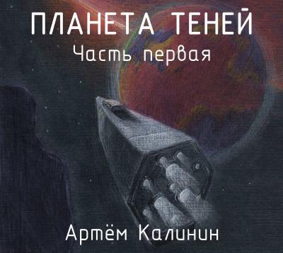 Аудиокнига Планета теней (часть первая)