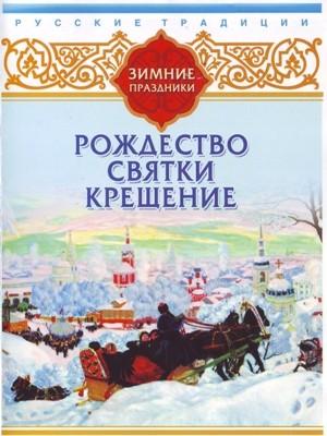 Аудиокнига Русские традиции. Зимние праздники