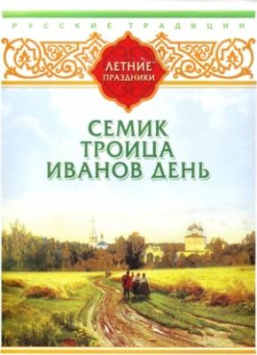 Аудиокнига Русские традиции. Летние праздники