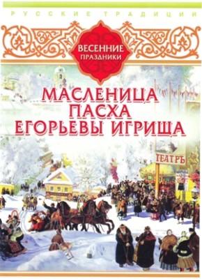 Аудиокнига Русские традиции. Весенние праздники