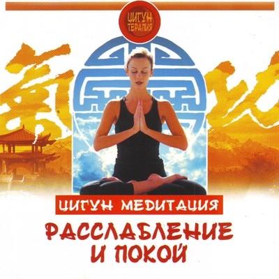 Аудиокнига Цигун. Медитация. Расслабление и покой