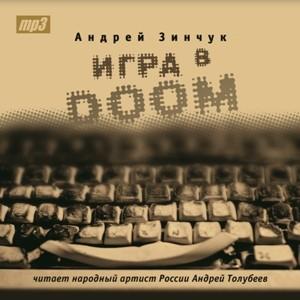 Аудиокнига Игра в DOOM (Моноспектакль)