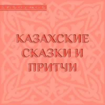 Аудиокнига Казахские сказки и притчи