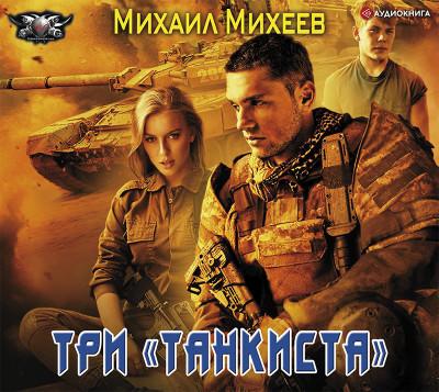 Аудиокнига Три «танкиста»
