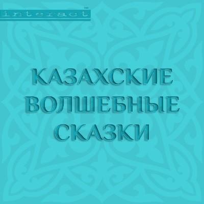Аудиокнига Казахские волшебные сказки