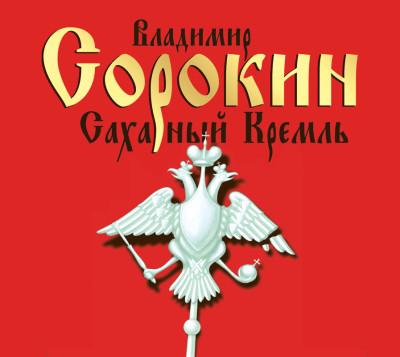 Аудиокнига Сахарный Кремль