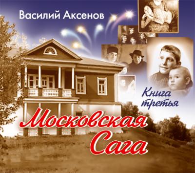 Аудиокнига Московская сага. Книга 3