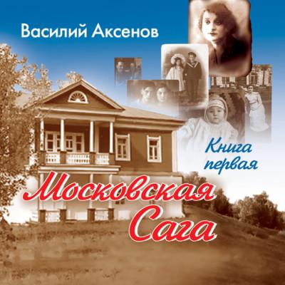 Аудиокнига Московская сага. Книга 1