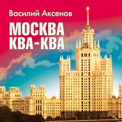 Аудиокнига Москва Ква-Ква