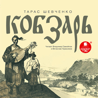 Аудиокнига Кобзарь