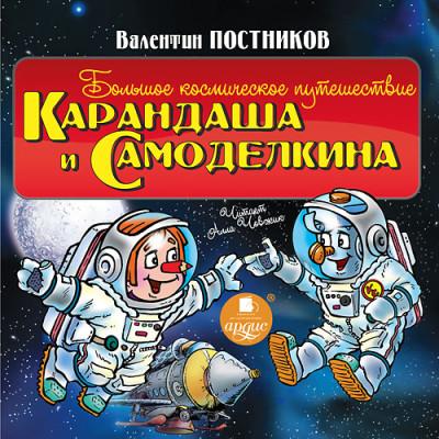 Аудиокнига Большое космическое путешествие Карандаша и Самоделкина