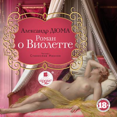 Аудиокнига Роман о Виолетте