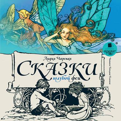 Аудиокнига Сказки голубой феи