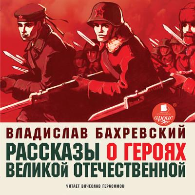 Аудиокнига Рассказы о героях Великой Отечественной