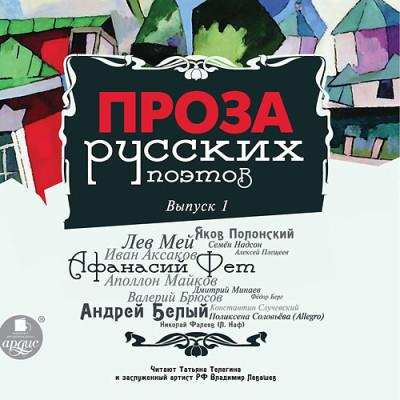 Аудиокнига Проза русских поэтов. Выпуск 1