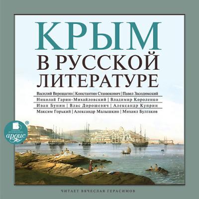 Аудиокнига Крым в русской литературе