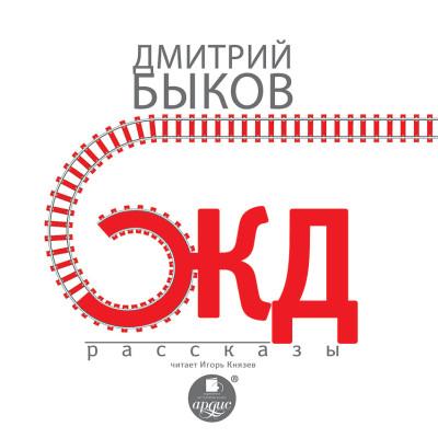 Аудиокнига ЖД-РАССКАЗЫ