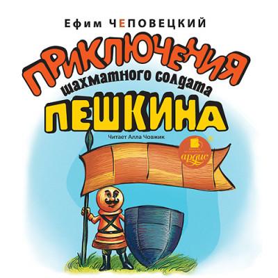 Аудиокнига Приключения шахматного солдата Пешкина