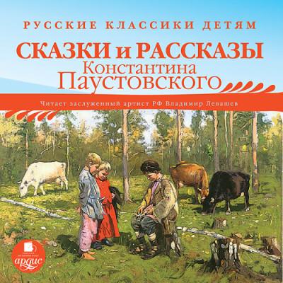 Аудиокнига Русские классики детям: Сказки и рассказы Константина Паустовского