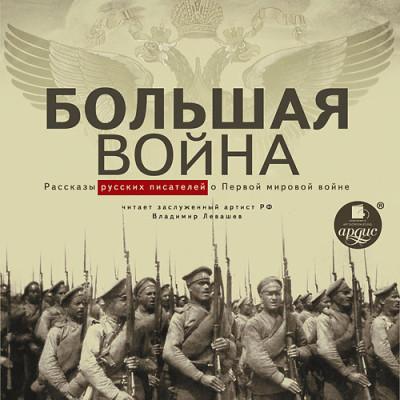 Аудиокнига Большая война. Рассказы русских писателей о Первой мировой войне