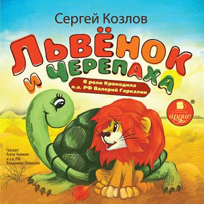 Аудиокнига Львёнок и черепаха