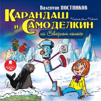Аудиокнига Карандаш и Самоделкин на Северном полюсе